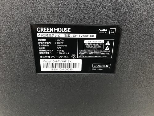 4K対応の八王子多摩高尾 LED液晶テレビ 買取