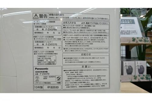 八王子多摩高尾 家電 買取の中古空気清浄機