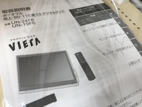 中古テレビ