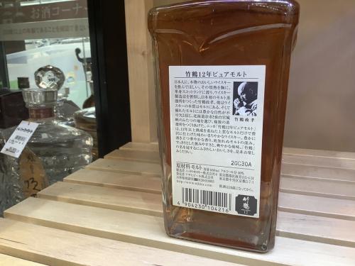 お酒 買取の竹鶴