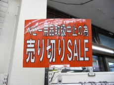 トレファク三鷹店ブログ