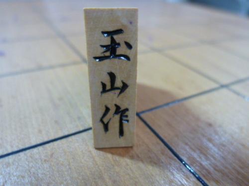 将棋の伝統工芸