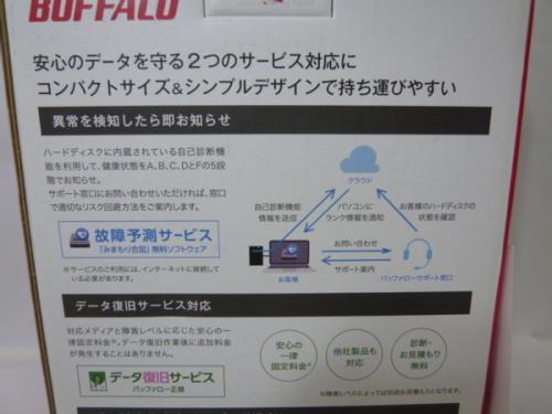 PC周辺機器のポータブルハードディスク