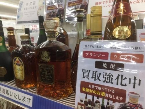 三鷹 吉祥寺 世田谷 杉並 COACH 中古 買取のウイスキー