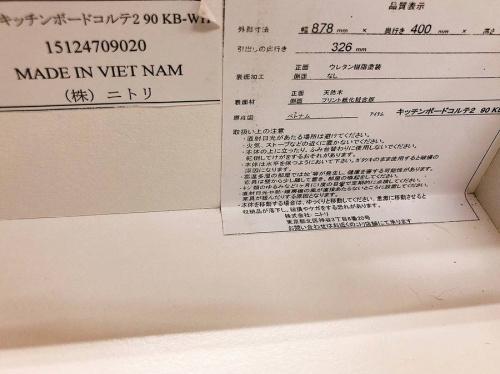 ニトリ家具の習志野店入荷情報
