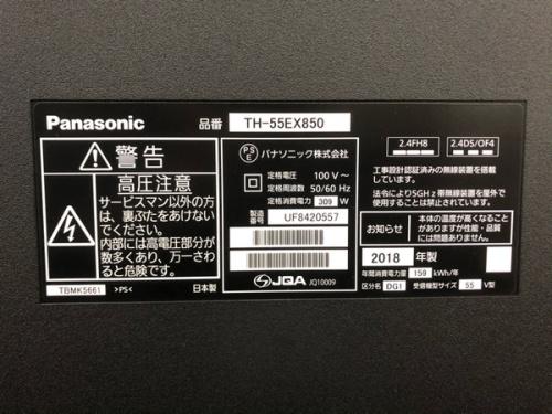 Panasonic パナソニックの55インチ