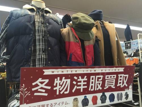 買取の冬物