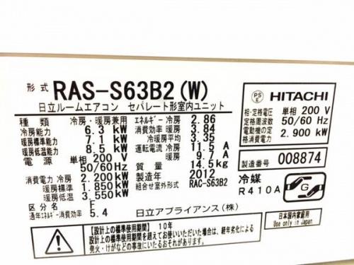RAS-S63B2