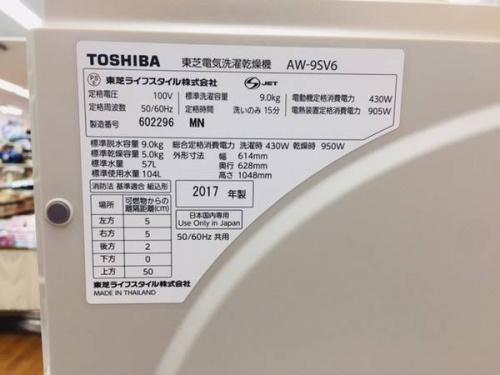 TOUSHIBAのAW-9SV6