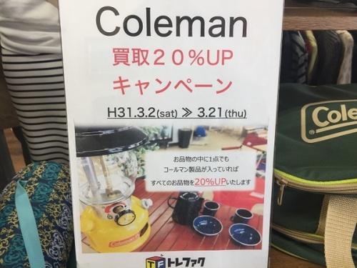 アウトドアのColeman