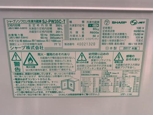 SHARPの浦和3店舗中古家電情報