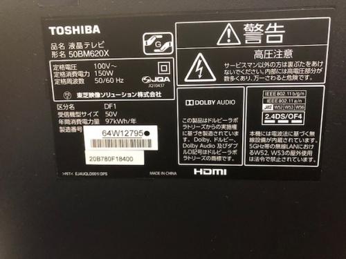 4K対応液晶テレビのTOSHIBA