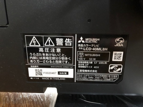 LED液晶テレビのMITSUBISHI