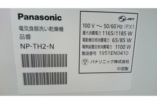 Panasonicの中古家電 南浦和