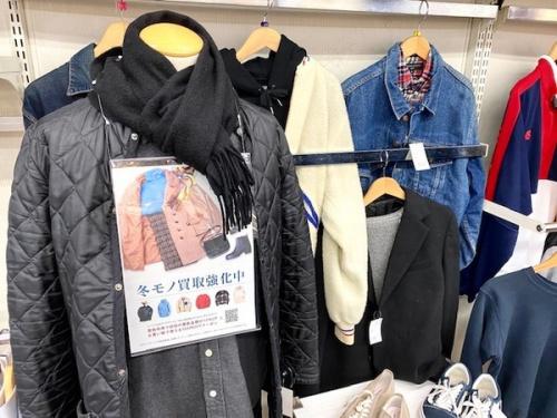 レディースファッションの冬物 買取 強化