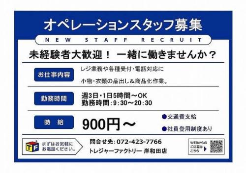 TIMEXの岸和田店最新情報