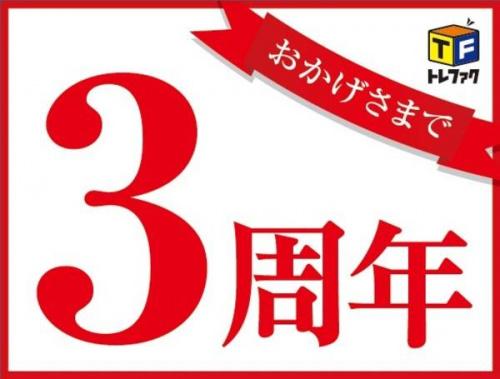 岸和田 3周年のヴィンテージ