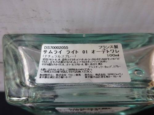 香水 買取の中古 香水