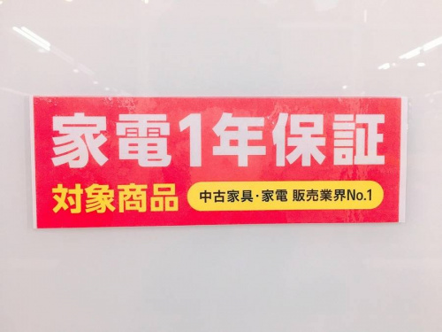 冷蔵庫・洗濯機の岸和田 家電