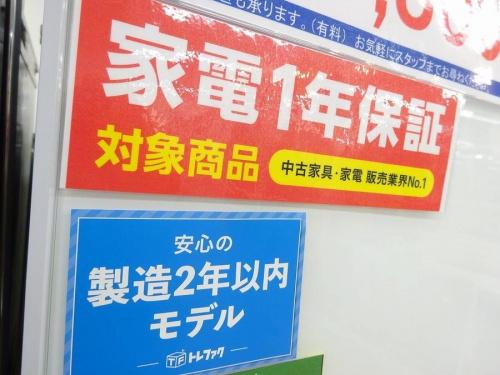 中古家電  大阪の関西