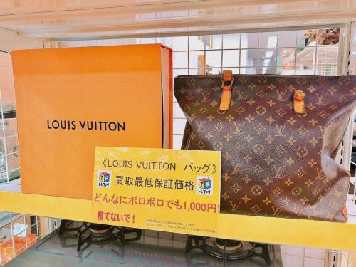 ルイヴィトン(LOUIS VUITTON)の岸和田 ブランド 買取