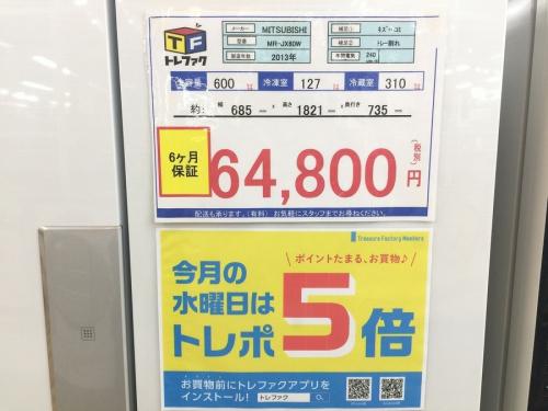 中古冷蔵庫 大阪のポイント5倍 大阪