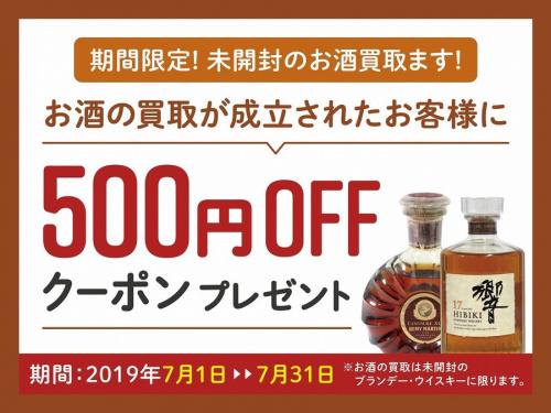 お酒 買取 大阪のお酒買取 岸和田