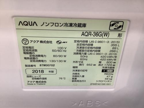 AQUAの家電 岸和田