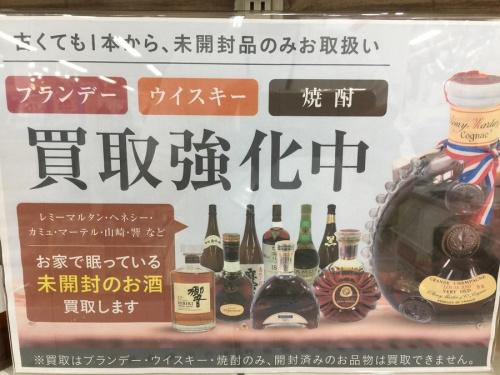 酒 買取 大阪のお酒買取 岸和田