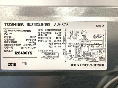 中古洗濯機 大阪のTOSHIBA 東芝 洗濯機 大阪