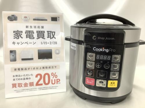 キッチン家電のShop Japan ショップジャパン