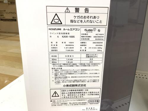 窓枠エアコンの中古エアコン 大阪