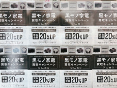 トレファク市川店ブログ