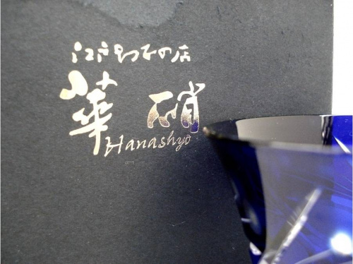 和食器の江戸切子