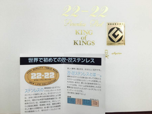 洋食器のking of kings