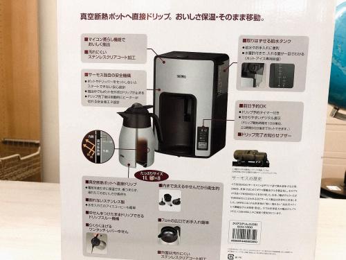 コーヒーメーカーのTHERMOS サーモス