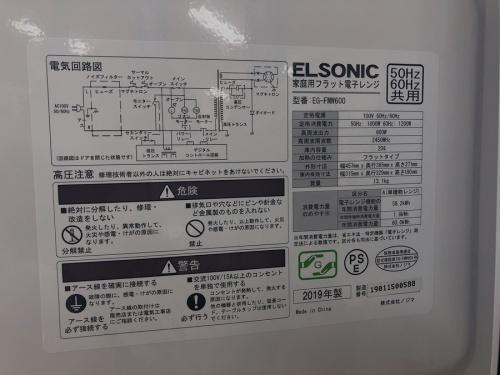 ELSONICの千葉船橋中古家電情報
