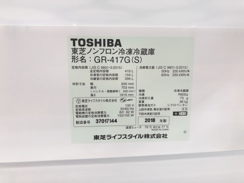 大型冷蔵庫のTOSHIBA 東芝