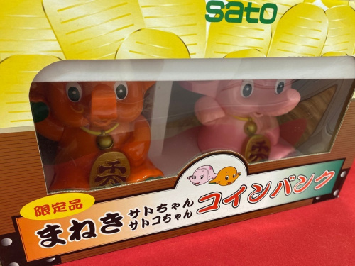 まねきサトちゃんサトコちゃんの佐藤製薬