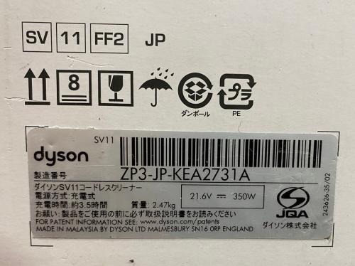 dyson ダイソン 未使用 中古の千葉船橋中古家電情報
