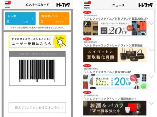 トレファクアプリのメンバーズカード 移行