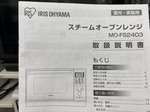 IRIS OHYAMA アイリスオーヤマの千葉船橋中古家電情報
