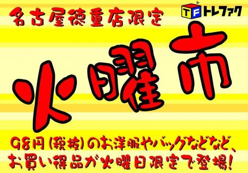 トレファク徳重店セール