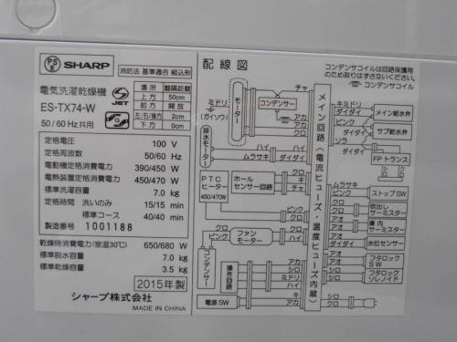 SHARPの洗濯機 名古屋