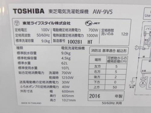 TOSHIBAの中古家電 名古屋