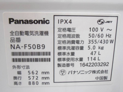 Panasonicの中古家電 名古屋