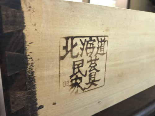 北海道民芸家具の中古 名古屋