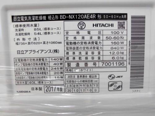 HITACHIの中古家電 名古屋