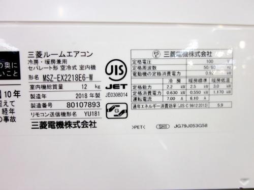 MITSUBISHIの中古家電 名古屋