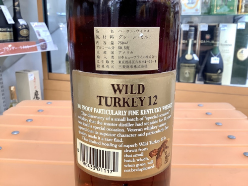 WILD TURKEYの名古屋 古酒買取
